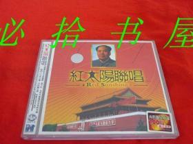 红太阳联唱 VCD 2张 70多首歌曲 此商品只能发快递不能发挂刷