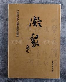 老将军书画博物馆创始人 王金育 2003年 签赠《中国当代名人名家书画王金育诗》硬精装一册 (新闻出版社 2002年版)  HXTX101572