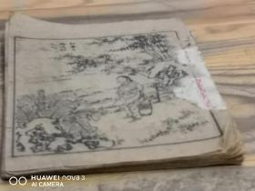 民国小说 《绘图戏法奇缘》 12回1册全