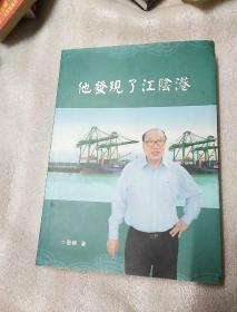 他发现了江阴港
