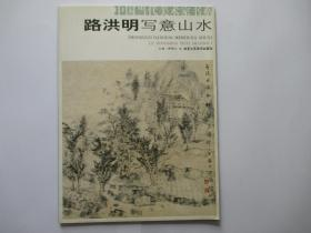中国当代美术家书系  路洪明写意山水