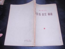 马克思主义论阶级政党领袖(天津著名作家左森私藏,封面有左森的签名,1960年1版1次!书内有少量笔记)080307-b