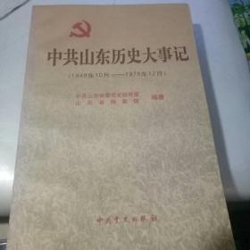 中共山东历史大事记【1949.10--1978.12】