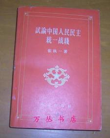 试论中国人民民主统一战线(1958年1版1印)