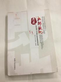 夜郎故地遗珍 贵州省第三次全国文物普查重要新发现