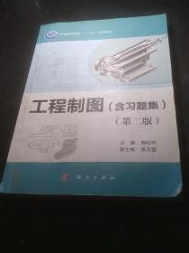 普通高等教育十二五规划教材:工程制图(含习题集)(第2版)