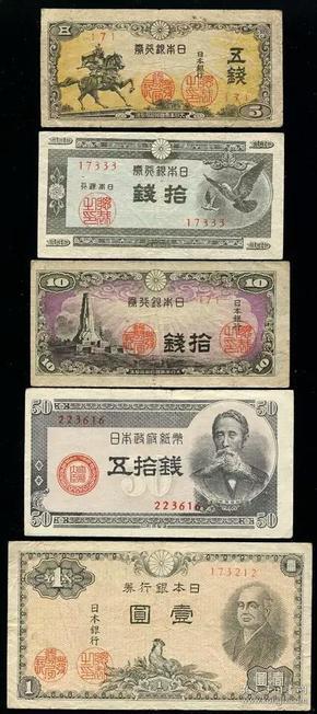 日本二战后5种不同图案纸币一套5张钱币收藏