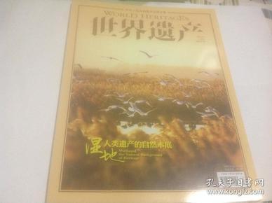 世界遗产2014年11月刊(封面:湿地人类遗产的自然本底)