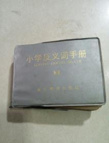 小学反义词手册(品相不好)128开本