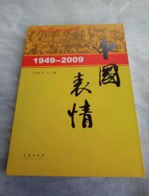 1949-2009中国表情