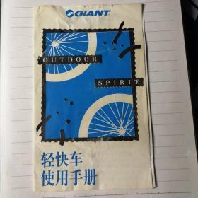 捷安特牌 自行车轻快车 使用手册