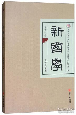 新国学(第十六卷)