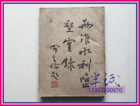 鑳$剷搴� 涓ゆ樊姘村埄鐩愬灕瀹炲綍 1934骞村垵鐗�