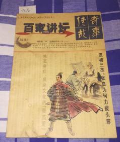 传奇故事 百家讲坛 2011.1(蓝版)九品 包邮挂