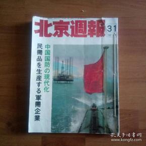 北京周报。1987年第31号至40号,十本同售(自订本)