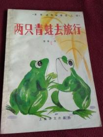 世界动物故事选之四   两只青蛙去旅行