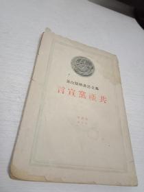 《共产党宣言》百年纪念版