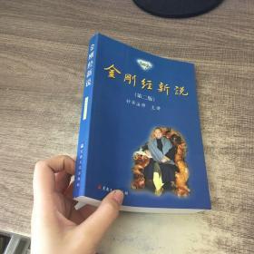金刚经新说(第2版)