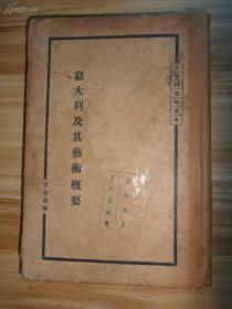 意大利及其艺术概要   扉页有湖南籍著名金石书画家李立(心挚)就学西湖艺专的毛笔签名