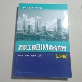 BIM算量系列教程--建筑工程BIM造价应用(朱溢镕)(江苏版)