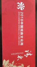 中国戏曲文化周请柬