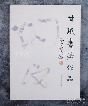 著名书法家、中国航空书法家协会常务副秘书长 甘珉 2011年 签赠本《甘珉书法作品》一册  (翰墨文艺出版社 2011年一版一印) HXTX101576