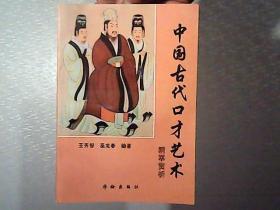 中国古代口才艺术