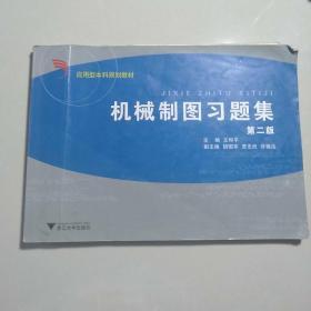 应用型本科规划教材:机械制图习题集