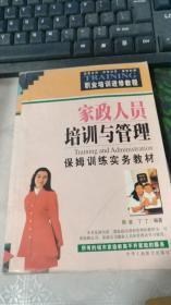 (职业培训进修教程)家政人员培训与管理--保姆训练实务教材