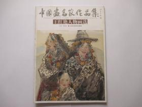 中国画名家作品集 王红艳人物画选