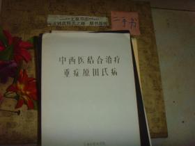 中西医结合治疗重症原田氏病(铅字油印论文,5页)