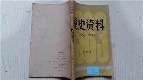 党史资料丛刊1983年第四辑 上海人民出版社 大32开