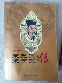 宋光宗 宋宁宗——宋帝列传