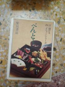 日文原版 烹调书 一本        (请看书影)