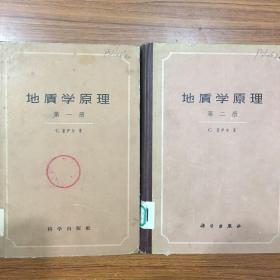 地质学原理 第一册 第二册 精装 J技大238
