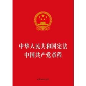 中华人民共和国宪法 中国共产党章程(32开)
