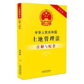 中华人民共和国土地管理法注解与配套(第四版)