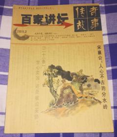 传奇故事 百家讲坛 2011.2(蓝版)九五品 包邮挂