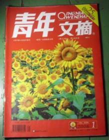 青年文摘 2006年1月 红版  I11