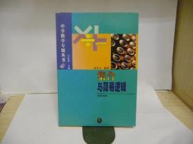 中学数学专题丛书:集合与简易逻辑
