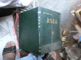中国第二汽车制造厂厂志丛书-教育处志、、