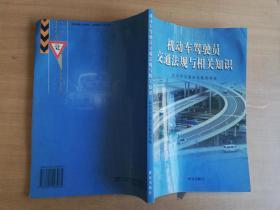 机动车驾驶员交通法规与相关知识【实物拍图 品相自鉴 有水渍笔记】