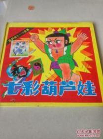 七彩葫芦娃全集(一版两印)