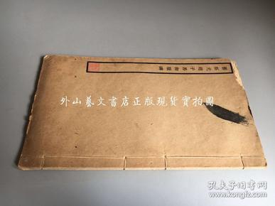 民国字帖:旧拓元赵子昂御服碑(1939年)