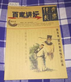 传奇故事 百家讲坛 2011.3(蓝版)九五品 包邮挂