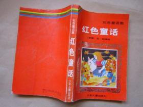 彩色童话集; 《红色童话》、干净品佳