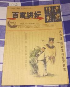 传奇故事 百家讲坛 2011.3(蓝版)九品 包邮挂