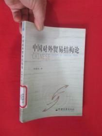 中国对外贸易结构论