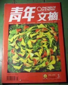 青年文摘 2006年3月 红版 I11