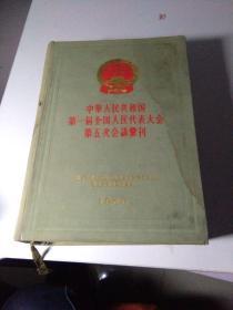 中华人民共和国第一届全国人民代表大会第五次会议会刊 58年精装 封面有水印边口如图 前后有开裂如图